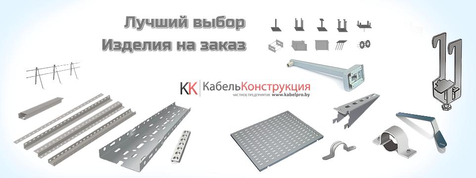 Электромонтажные изделия и металлоконструкции